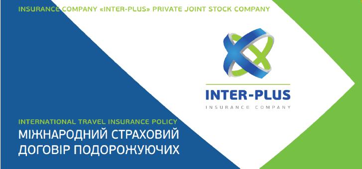 міжнародний страховий договір