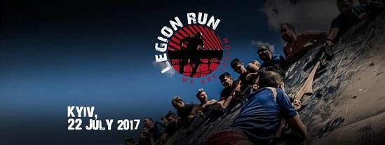 legion run 1