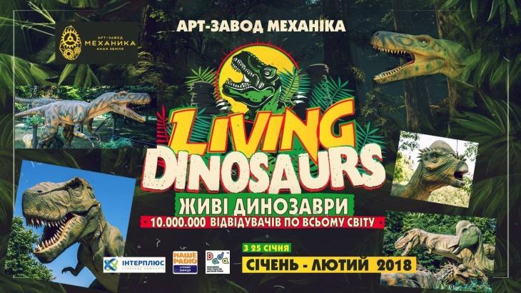 живые динозавры харьков