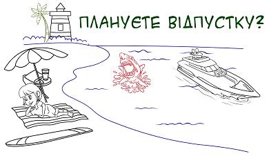 Плануєте відпустку_см