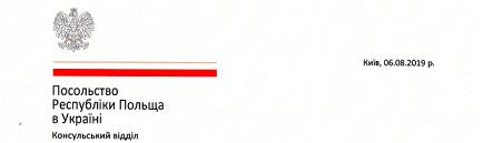 Лист Посольства Польщі — 1