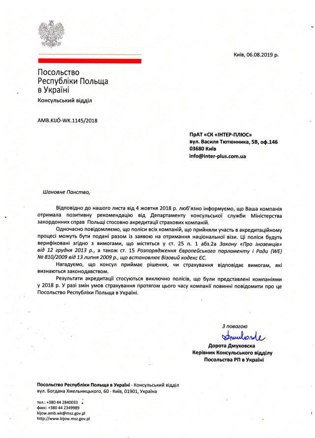 Лист Посольства Польщі