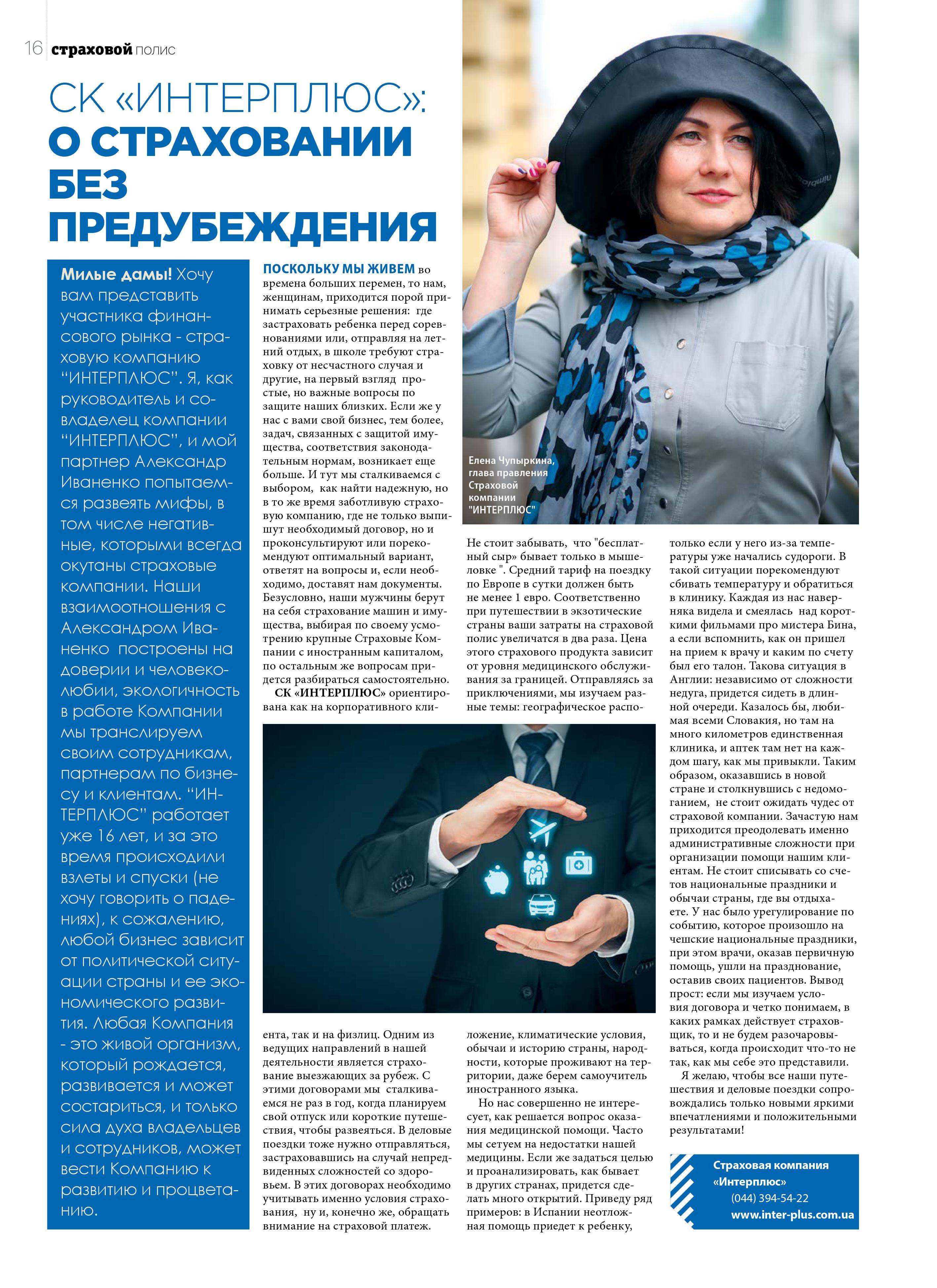 Статья в женском журнале сентябрь 2019