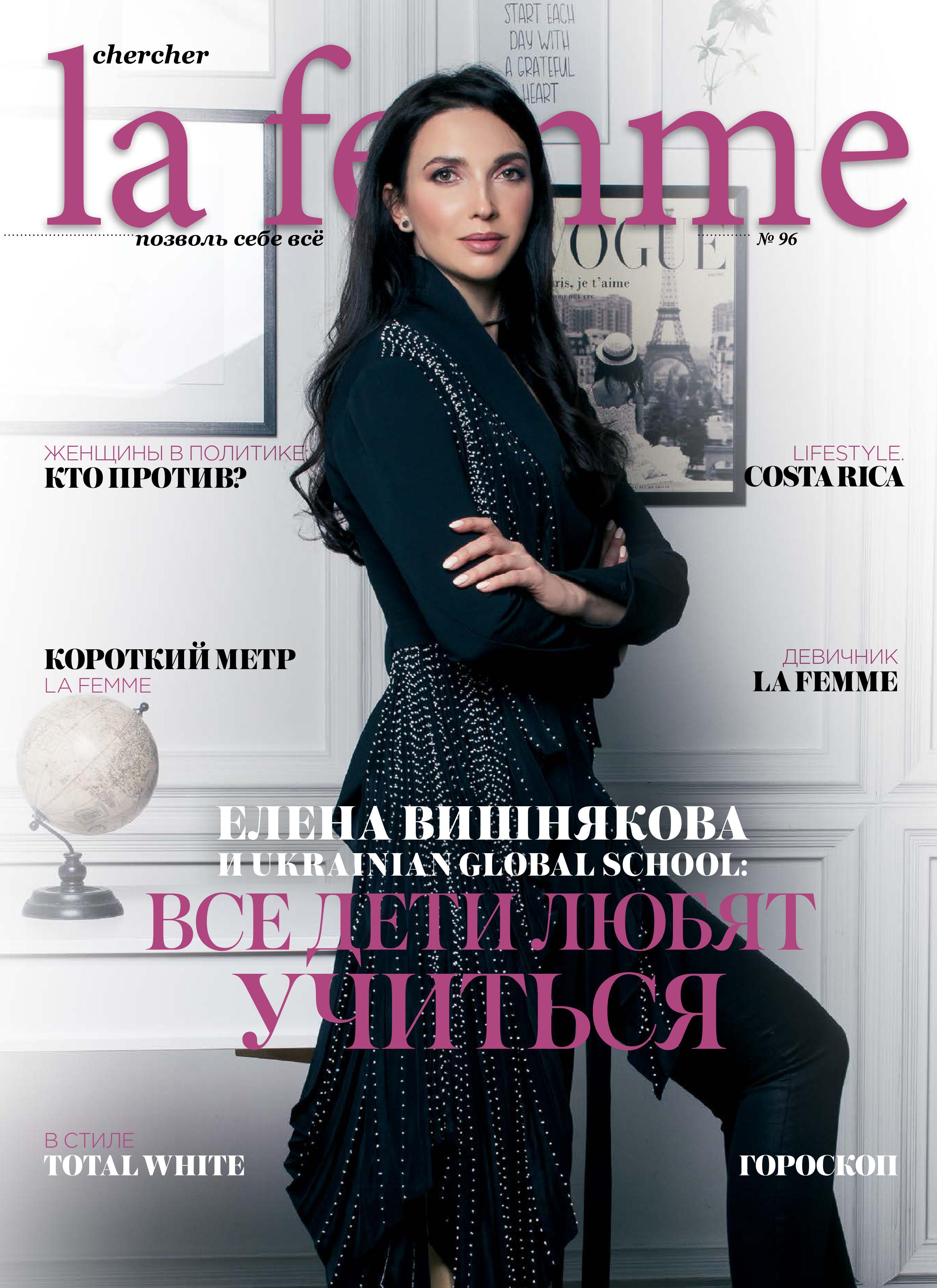 обложка женского журнала