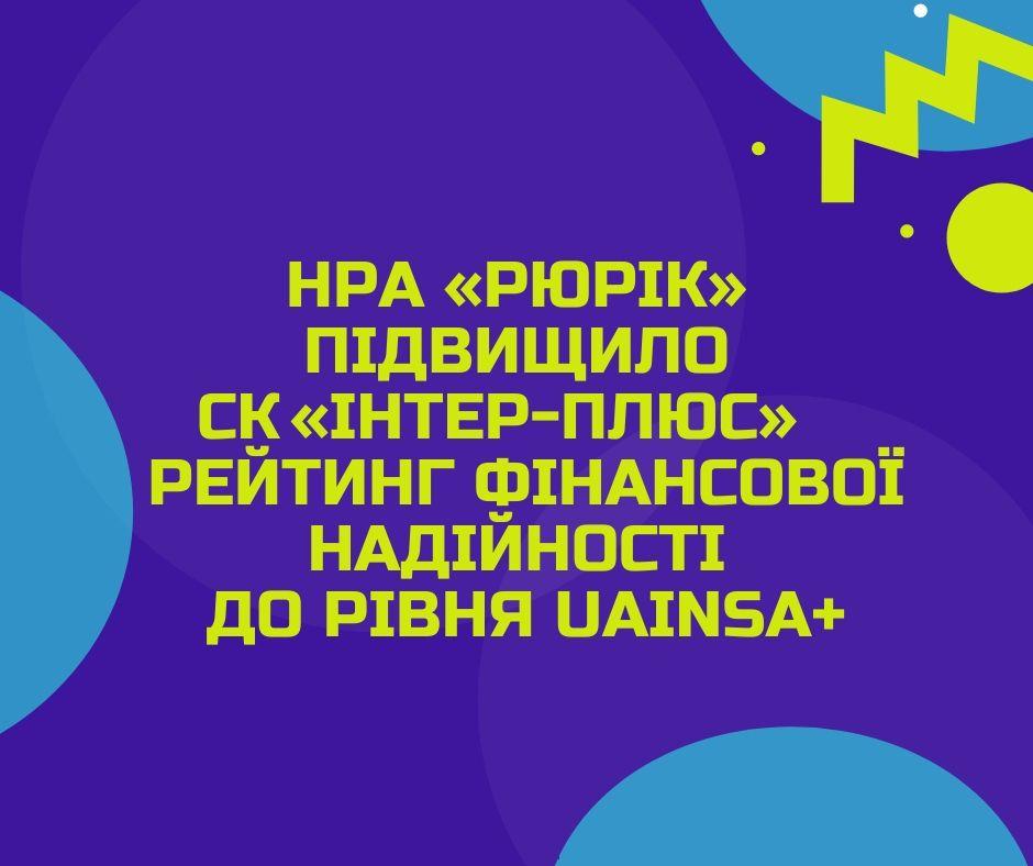 НРА «Рюрік» підвищило СК «ІНТЕР-ПЛЮС» рейтинг фінансової надійності до рівня uainsА+