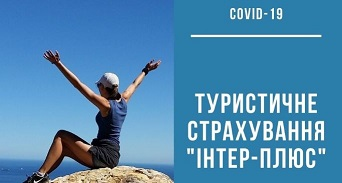 туристичне страхування_COVID19мал
