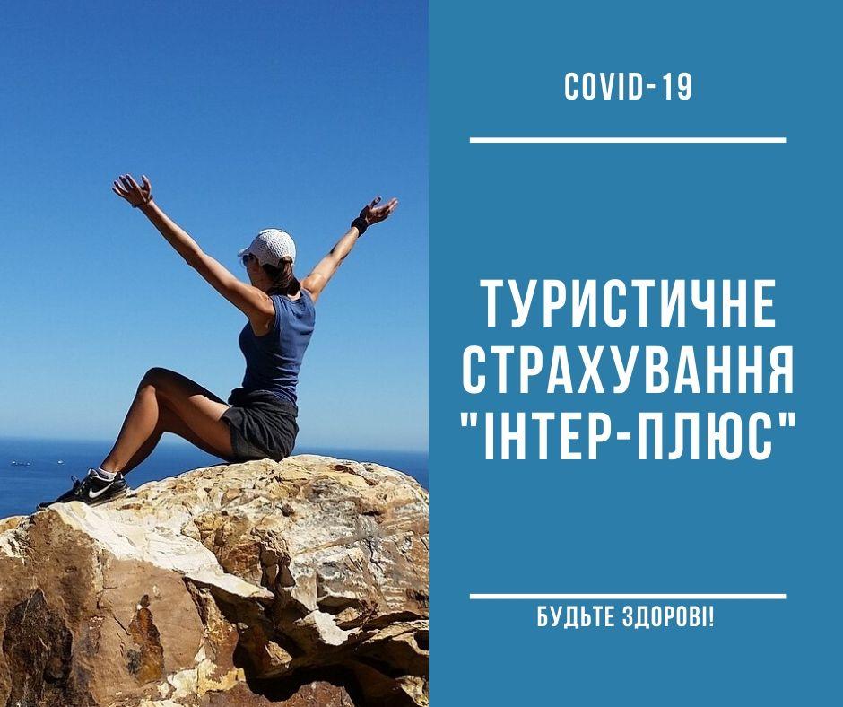 туристичне страхування_COVID19
