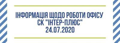 інформація щодо роботи офісу ск _Інтер-плюс_ 24.07.2020 (2)