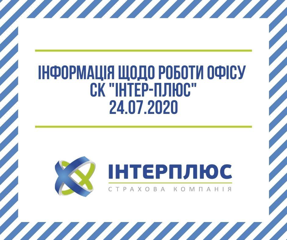 інформація щодо роботи офісу ск _Інтер-плюс_ 24.07.2020