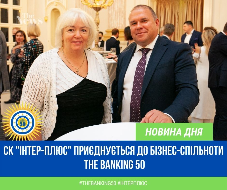 #thebanking50 #інтерплюс